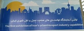 اولین نمایشگاه توانمندی های حمل و نقل شهری کشور